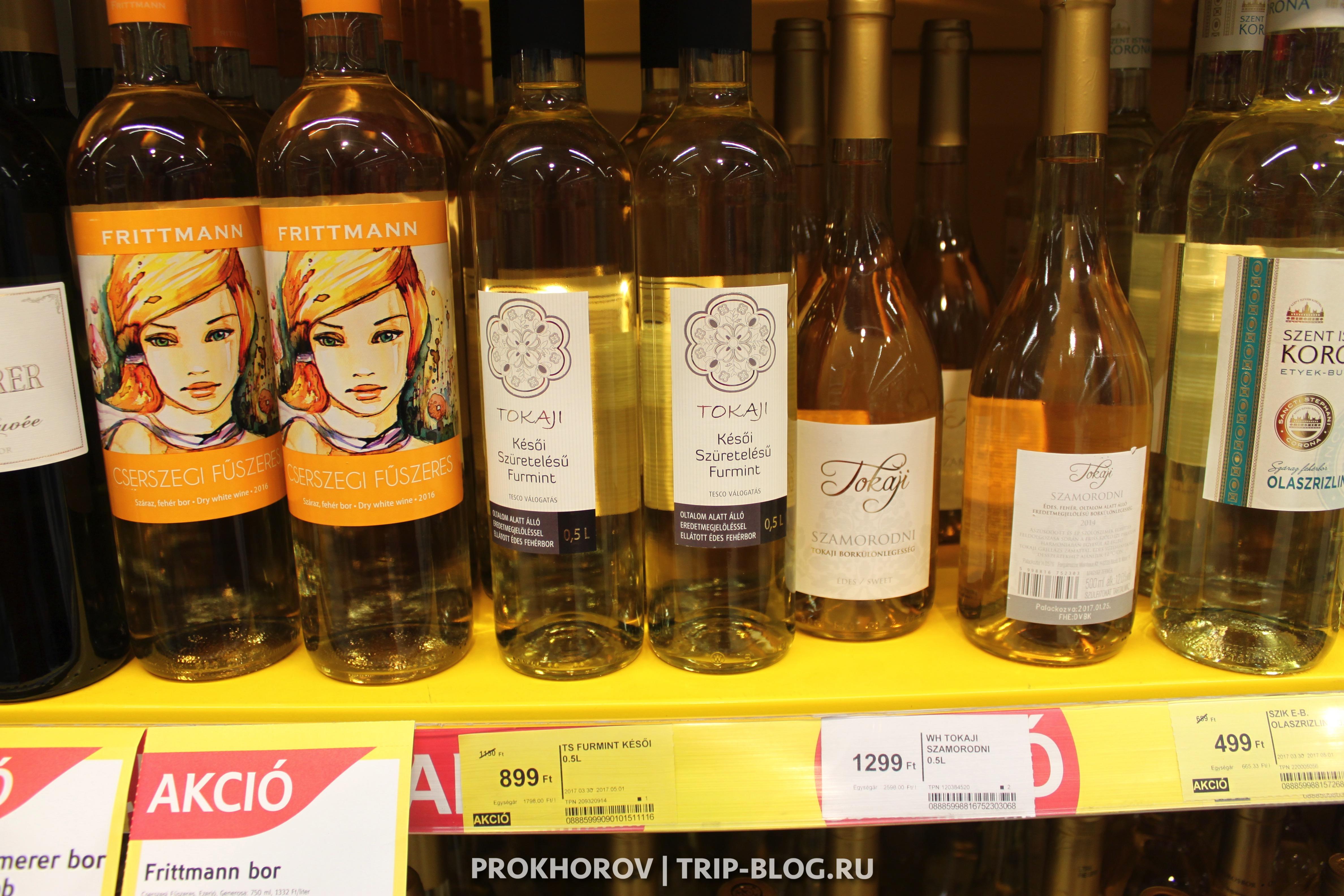 Вино Токайское 3 Купить Будапеште