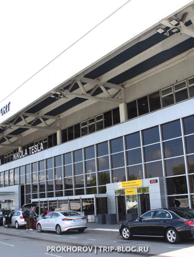 Аэропорт Белграда - как добраться до центра города