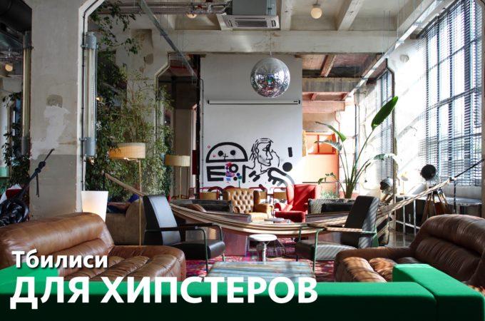 Fabrika Tbilisi - самый модный отель или куда податься хипстеру-3