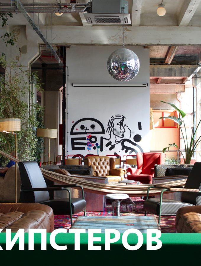Fabrika Tbilisi — самый модный отель или куда податься хипстеру
