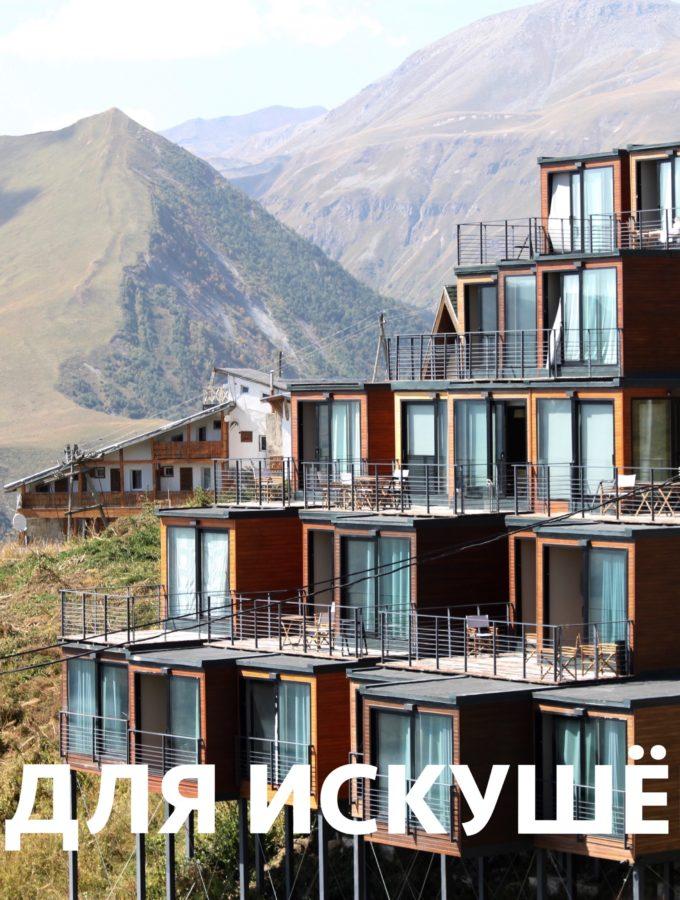 Отель Quadrum Ski & Yoga Resort — островок уюта в Гудаури