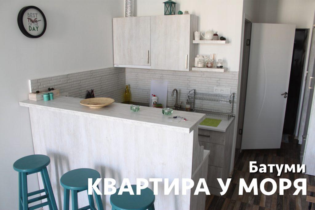 Снять квартиру в Батуми