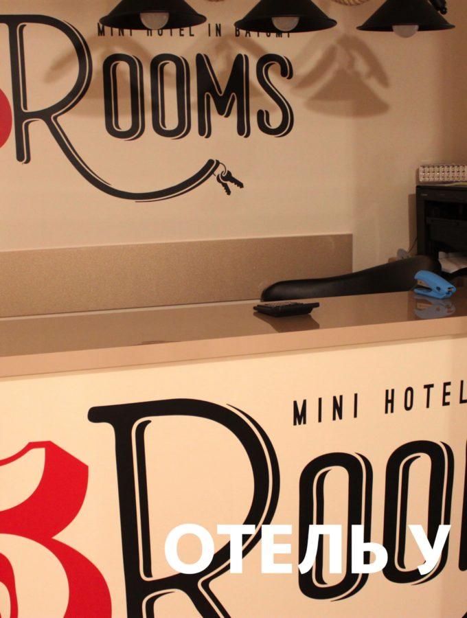 Отель 5 Rooms в Батуми за 28$ — мои впечатления