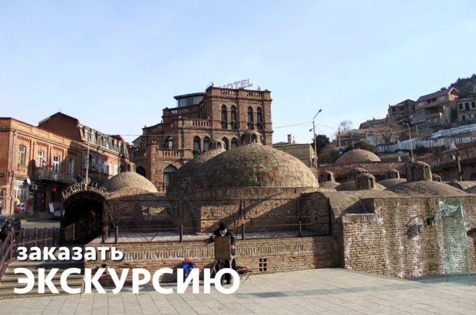 Экскурсии в Тбилиси и по Грузии на русском языке