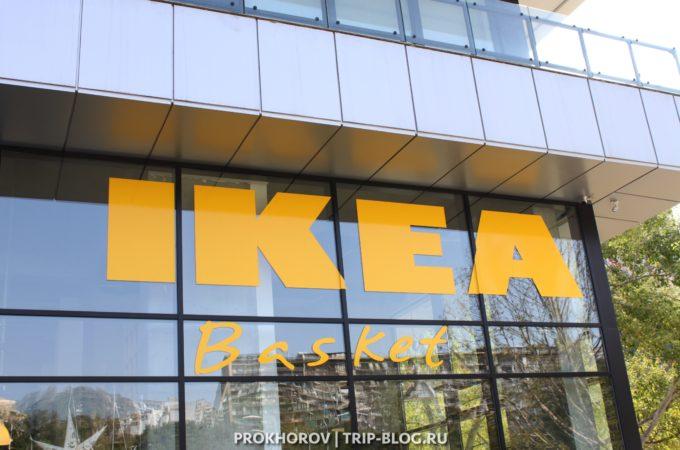 Ikea Грузия vs. Ikea Россия - где дешевле?