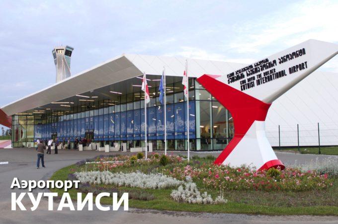 Аэропорт Кутаиси - как добраться