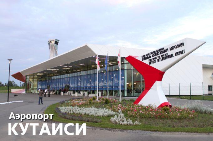 aeroport-kutaisi