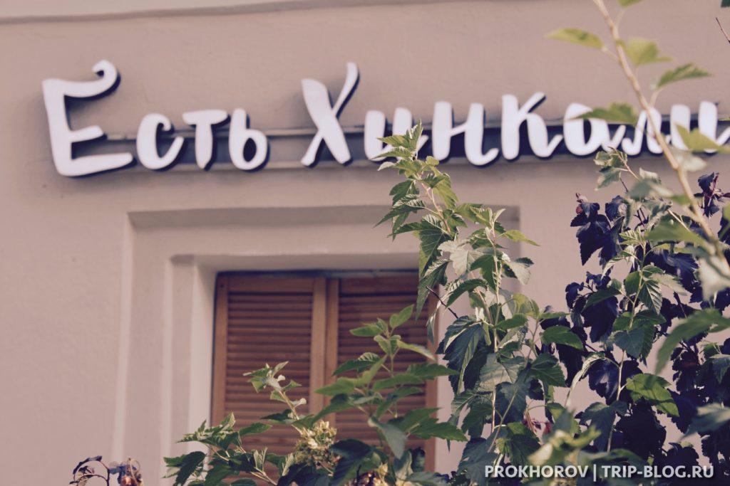 Грузинский ресторан в Москве