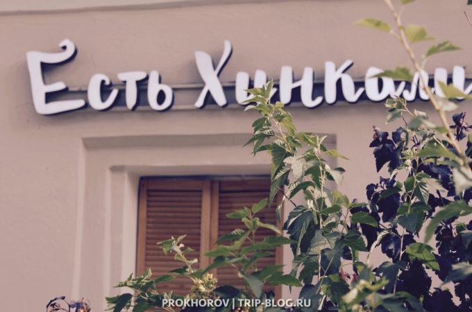 gruzinskij-restoran-v-moskve-1