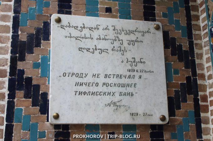 sernye-bani-v-tbilisi