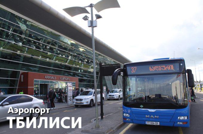 aeroport-tbilisi