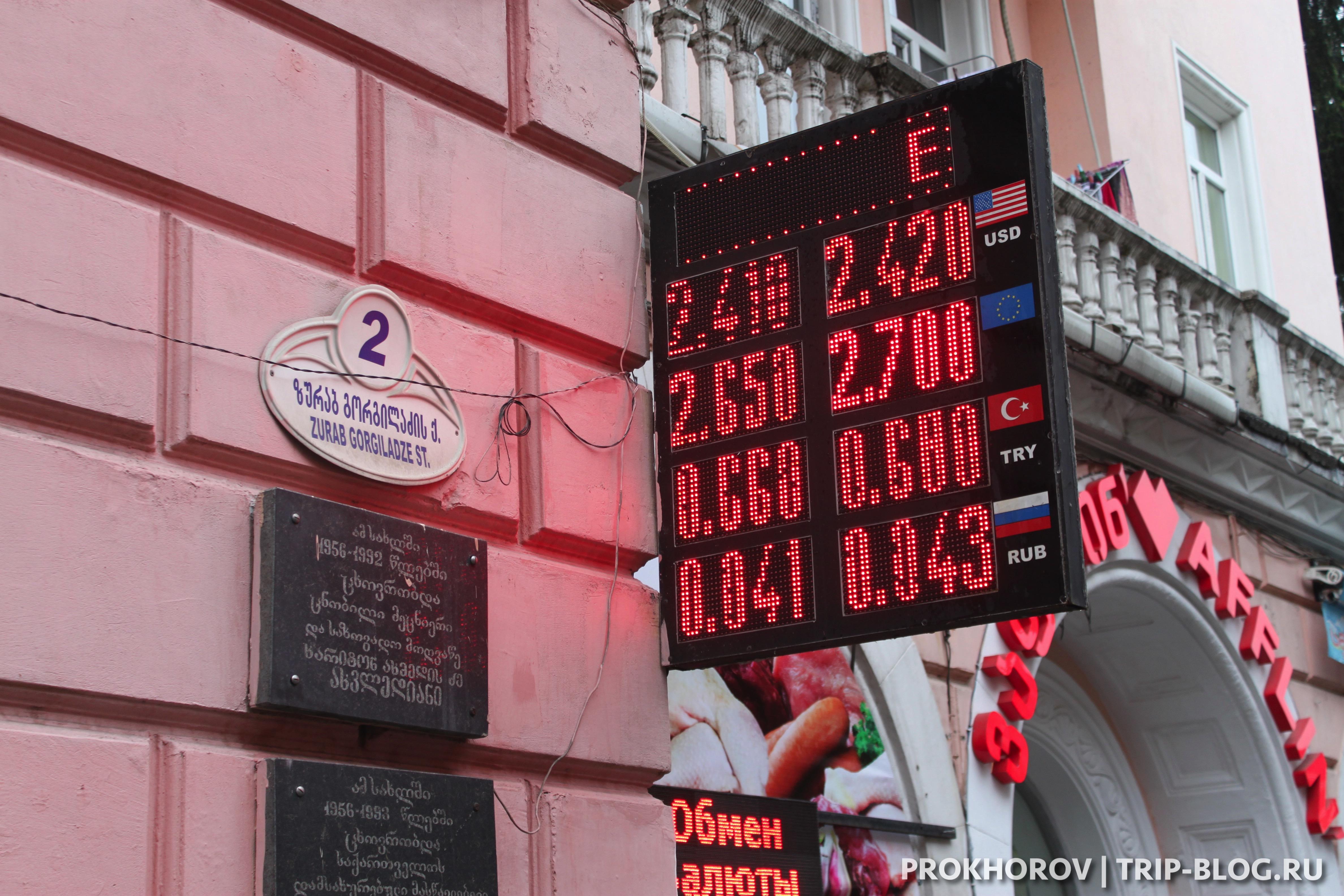 обмен валюты в батуми