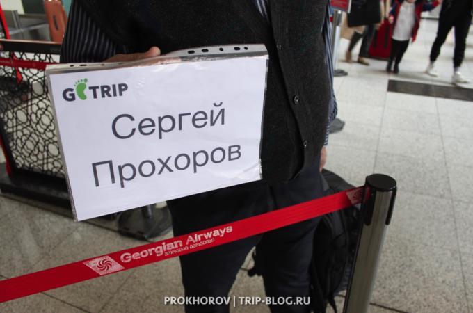 transfer-v-tbilisi